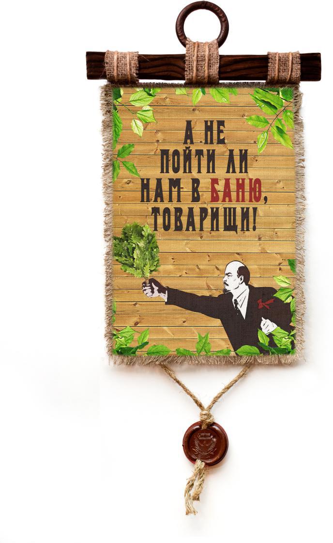 Декоративное подвесное украшение Универсальный cвиток Баня Ленин универсальный котел для отопления дома