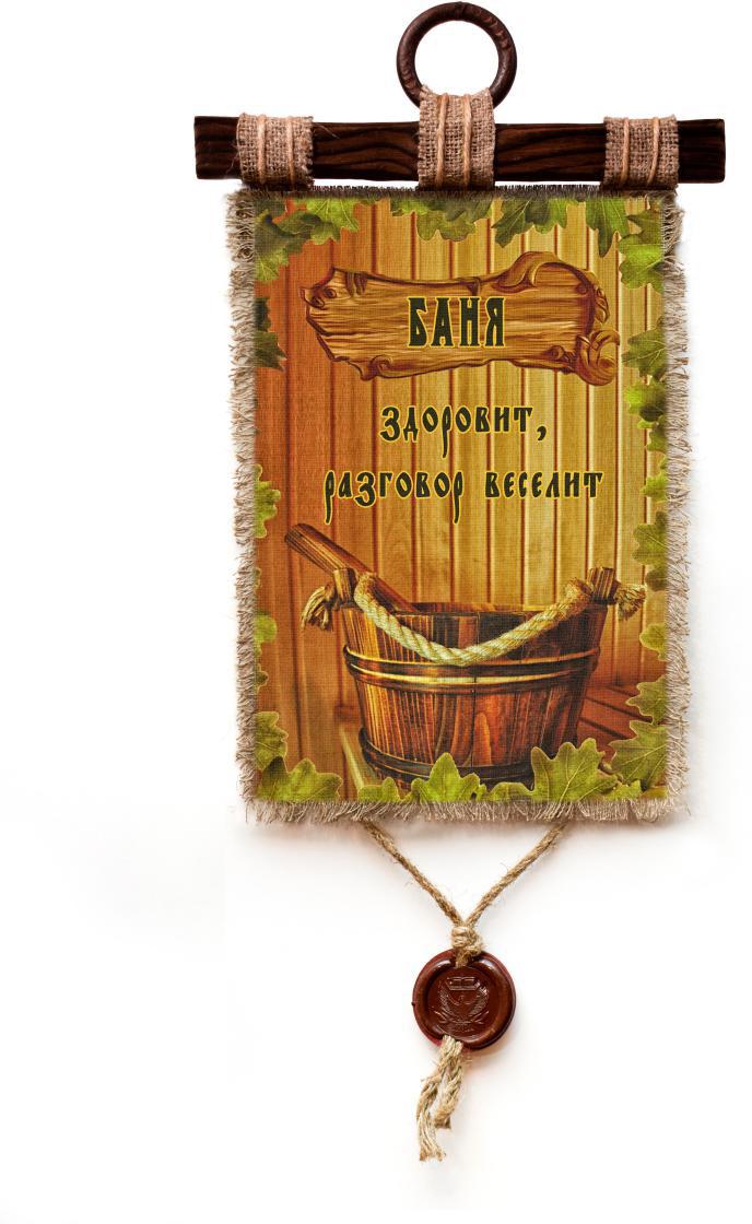 """Украшение декоративное подвесное Универсальный свиток """"Баня здоровит"""" прекрасно оформит интерьер дома или станет замечательным подарком для друзей и близких. Изделие выполнено из брошюрованного дерева, натурального льна, жгутового шпагата, льняного шпагата и сургучной подвески. Формат: А4."""