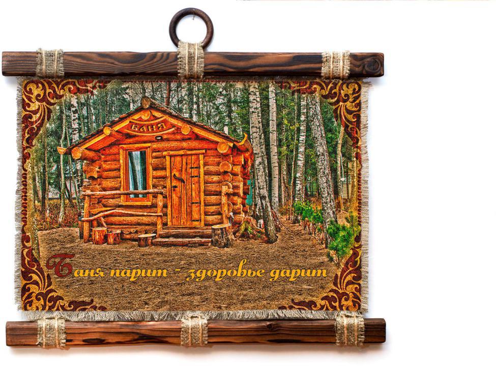 Декоративное подвесное украшение Универсальный cвиток Баня парит, здоровье дарит универсальный котел для отопления дома