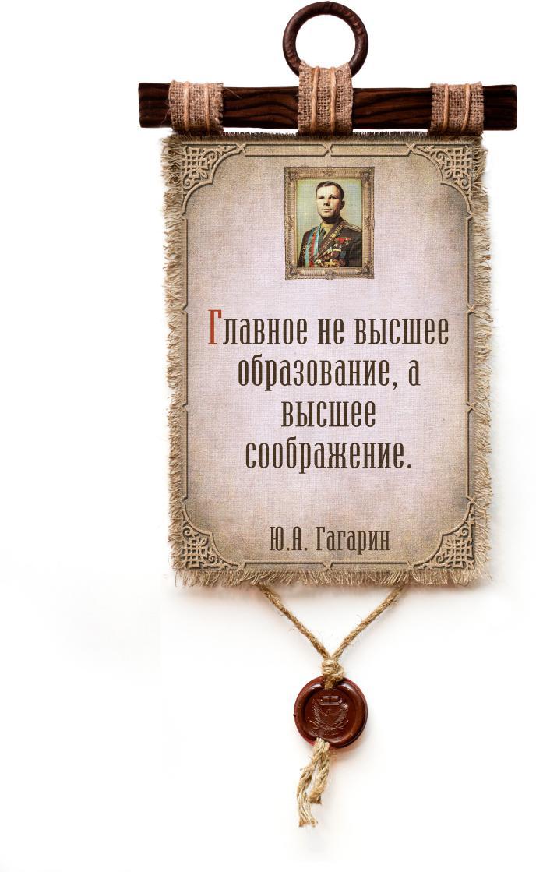 Декоративное подвесное украшение Универсальный cвиток Гагарин - Высшее соображение универсальный котел для отопления дома