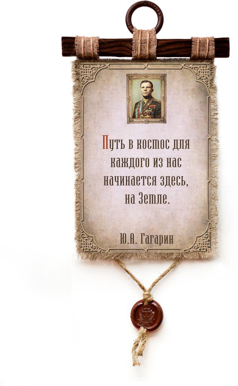 Украшение декоративное Универсальный cвиток Гагарин - Путь в космос, подвесное, А41110-4-В-П