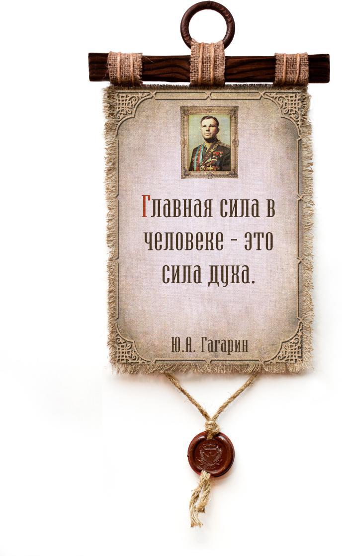 Украшение декоративное Универсальный cвиток Гагарин - Сила духа, подвесное, А4 универсальный котел для отопления дома