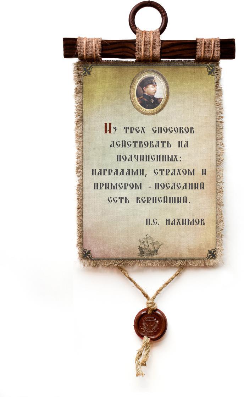 Украшение декоративное Универсальный cвиток Нахимов - Из трех способов, подвесное, А41114-4-В-П