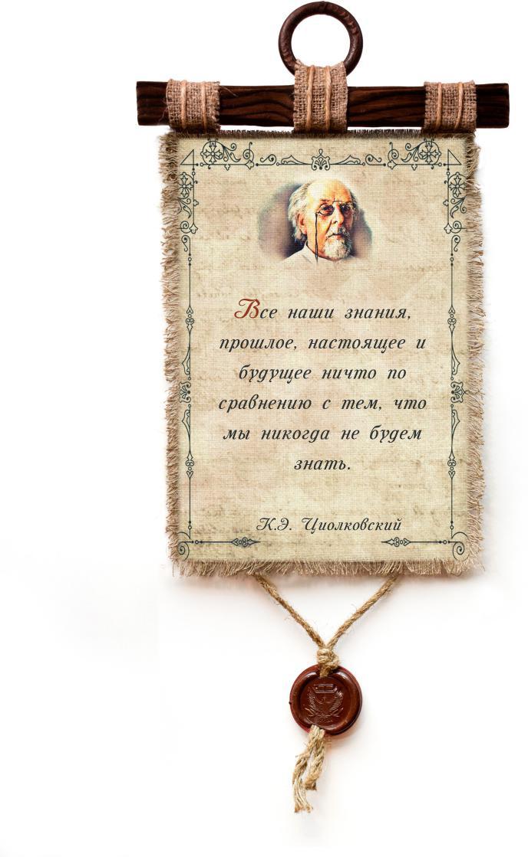 Декоративное подвесное украшение Универсальный Свиток Циолковский. Все наши знания универсальный котел для отопления дома