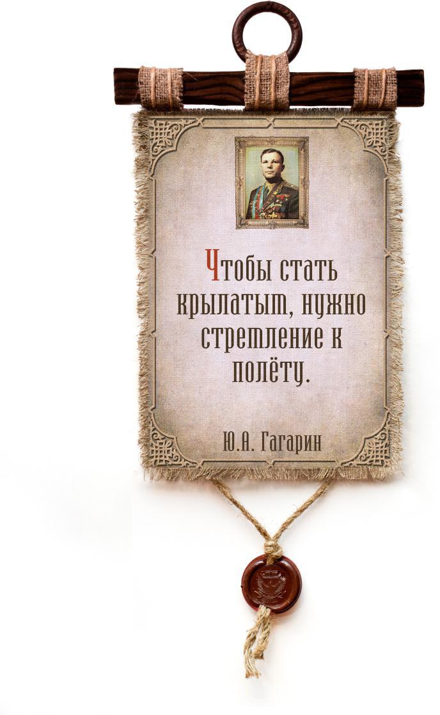 Украшение декоративное Универсальный cвиток Гагарин - Стать крылатым, подвесное, А4 универсальный котел для отопления дома