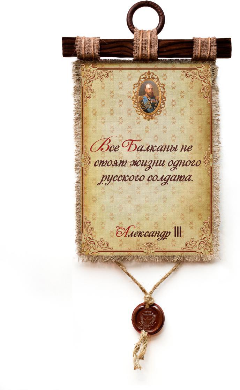 Декоративное подвесное украшение Универсальный cвиток Александр III - Жизнь солдата универсальный котел для отопления дома