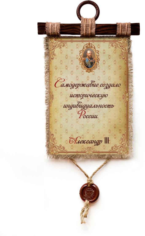 Украшение декоративное Универсальный cвиток Александр III - Самодержавие, подвесное, А41140-4-В-П