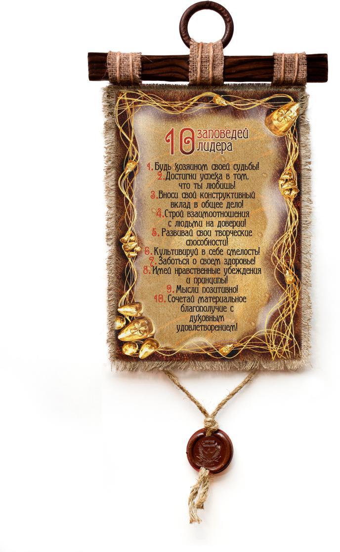 """Украшение декоративное Универсальный свиток """"10 заповедей лидера"""" прекрасно оформит интерьер дома или станет замечательным подарком для друзей и близких. Изделие выполнено из брошюрованного дерева, натурального льна, жгутового шпагата, льняного шпагата и сургучной подвески.  Формат: А4."""