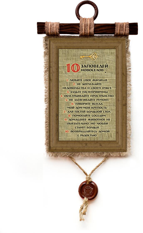 Украшение декоративное Универсальный cвиток 10 заповедей новоселов, подвесное, А41145-4-В-П