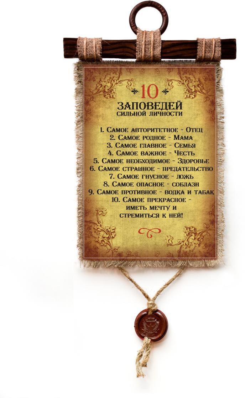 Декоративное подвесное украшение Универсальный cвиток 10 заповедей сильной личности универсальный котел для отопления дома