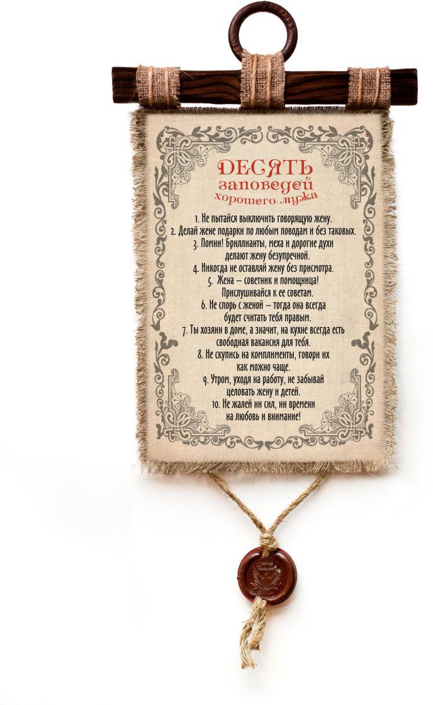 Украшение декоративное Универсальный cвиток 10 заповедей хорошего мужа, подвесное, А41148-4-В-П