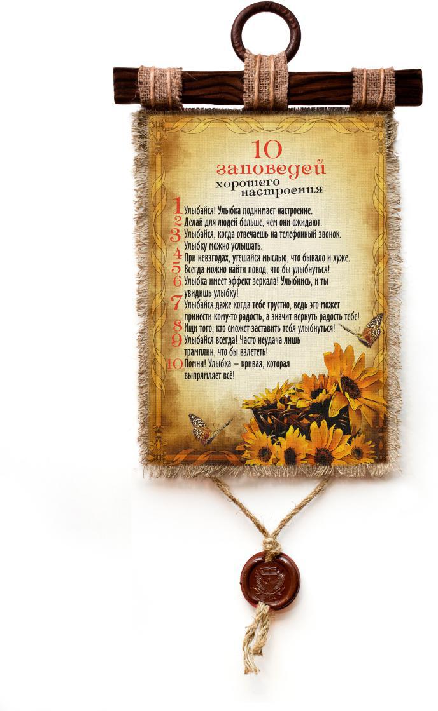 Декоративное подвесное украшение Универсальный cвиток 10 заповедей хорошего настроения универсальный котел для отопления дома