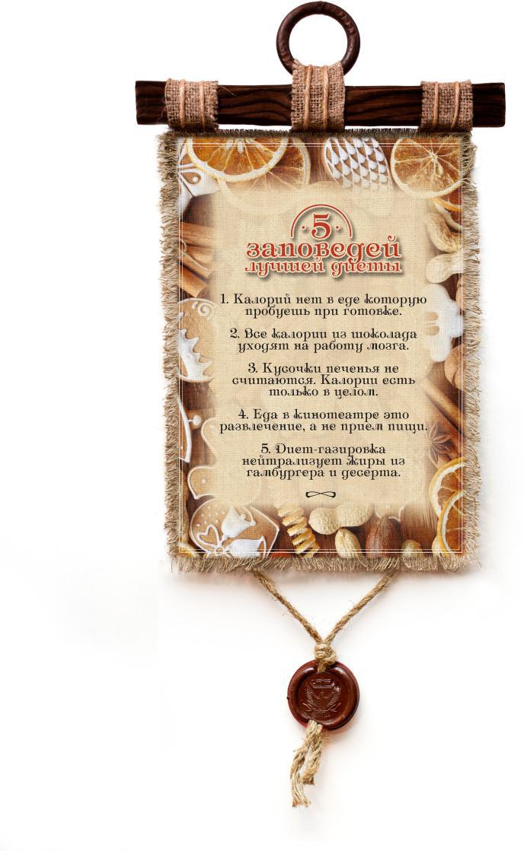 """Украшение декоративное подвесное Универсальный свиток """"5 заповедей лучшей диеты"""" прекрасно оформит интерьер дома или станет замечательным подарком для друзей и близких.  Изделие выполнено из брошюрованного дерева, натурального льна, жгутового шпагата, льняного шпагата и сургучной подвески.   Формат: А4."""
