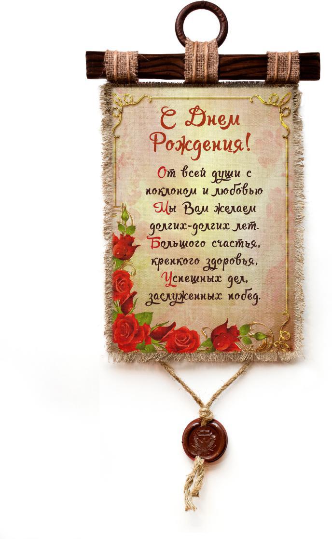 Украшение декоративное Универсальный cвиток День рождения - Красные розы, подвесное, А4 универсальный котел для отопления дома