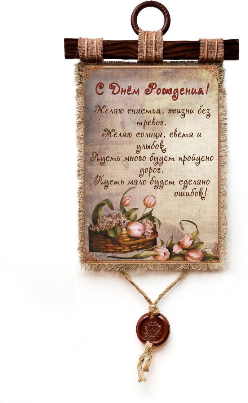 Украшение декоративное Универсальный cвиток День рождения - Корзинка тюльпанов, подвесное, А41160-4-В-П