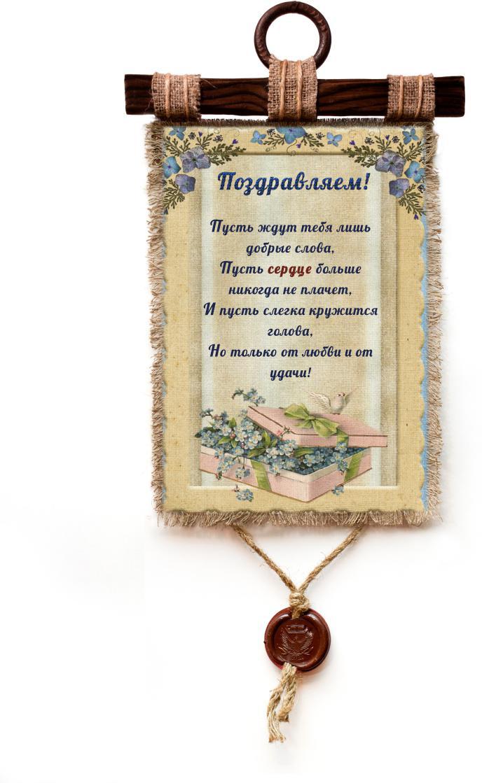 Украшение декоративное Универсальный cвиток День рождения - Незабудки и голуби, подвесное, А4 универсальный котел для отопления дома