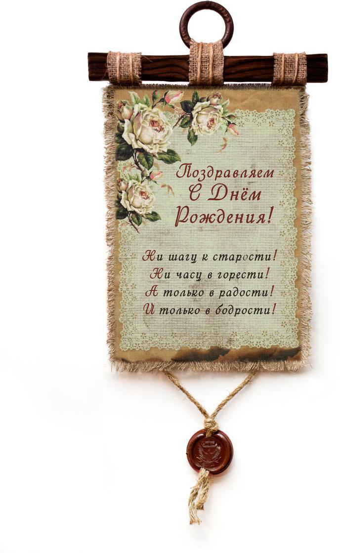Украшение декоративное Универсальный cвиток День рождения - Чайная роза, подвесное, А41163-4-В-П
