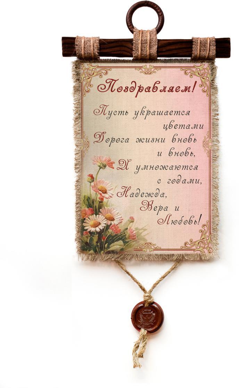 Украшение декоративное Универсальный cвиток День рождения - Маргаритки, подвесное, А4 универсальный котел для отопления дома