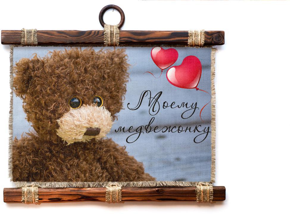 Украшение декоративное Универсальный cвиток Моему медвежонку, подвесное, А41175-4-Г-Р