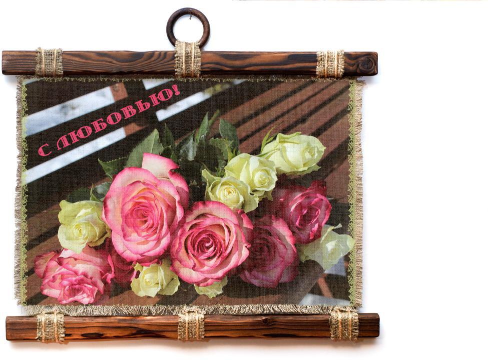 Декоративное подвесное украшение Универсальный Свиток С любовью1178-4-Г-Р