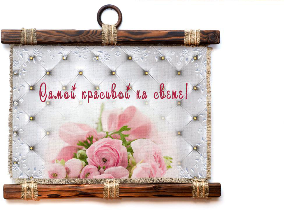 Украшение декоративное Универсальный cвиток Самой красивой, подвесное, А41180-4-Г-Р