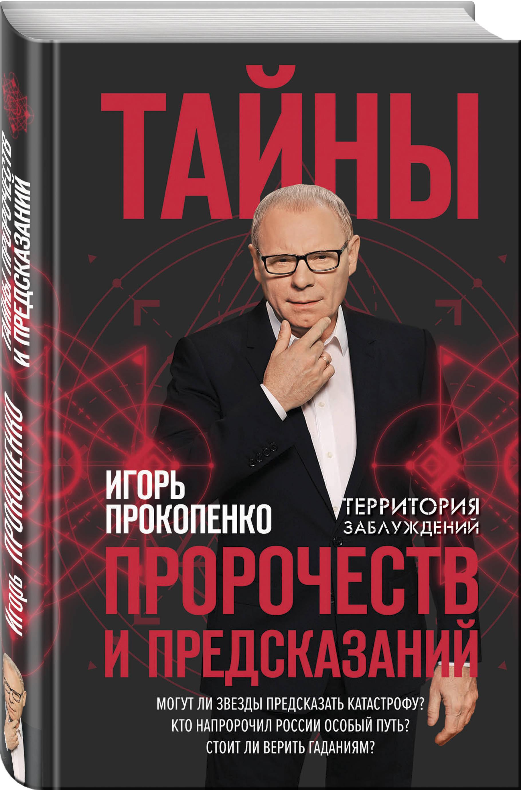 Тайны пророчеств и предсказаний. Игорь Прокопенко