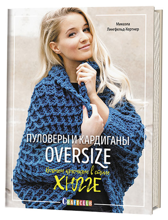 Микаэла Лингфельд-Хертнер Пуловеры и кардиганы oversize. Вяжем крючком в стиле хюгге кардиганы