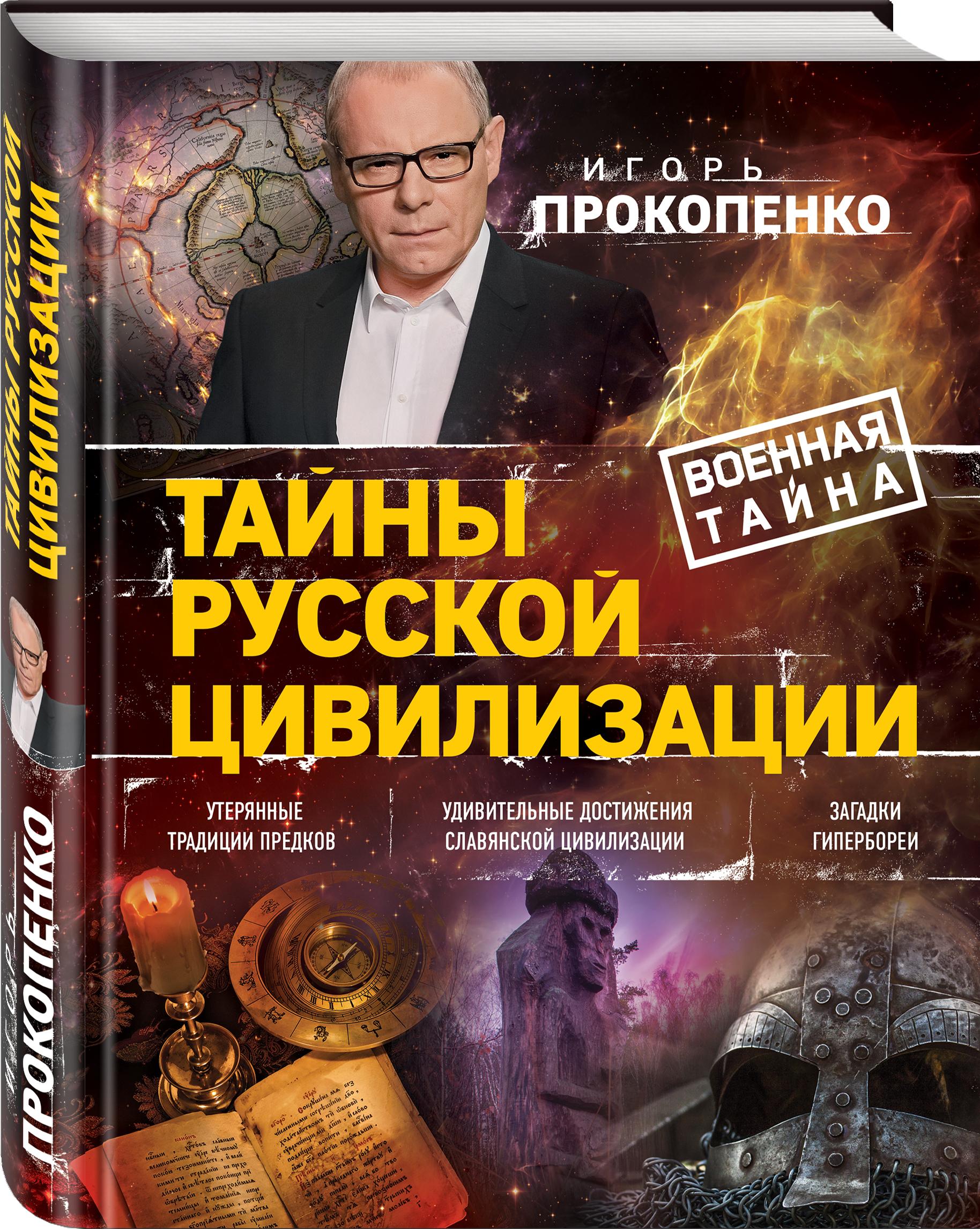 Тайны русской цивилизации. Игорь Прокопенко