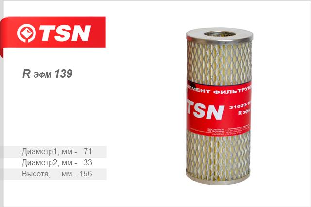 Фильтр масляный (элемент фильтрующий) ГАЗ 2410 31029 3102 3110 ГАЗель (дв. ЗМЗ 24 402)RЭФМ139