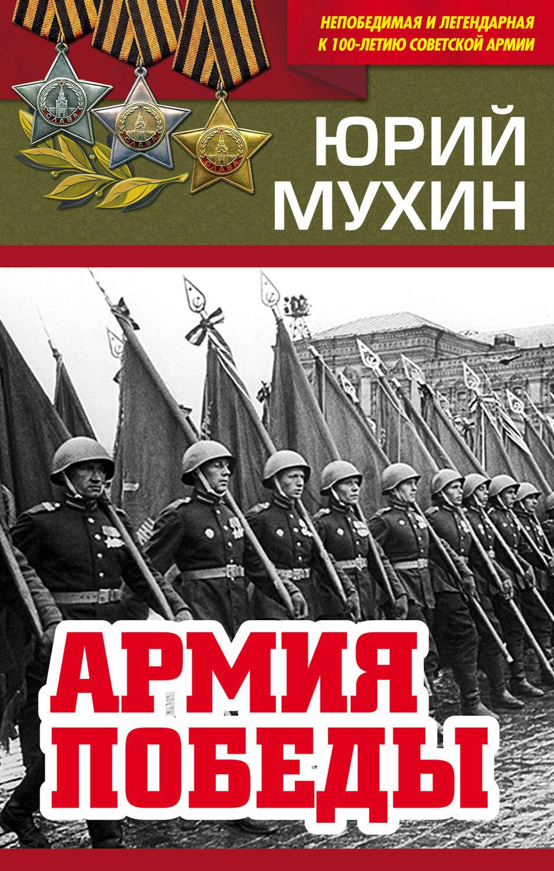 Мухин Юрий Игнатьевич Армия Победы юрий мухин госбесы кровавая гэбня и живой труп