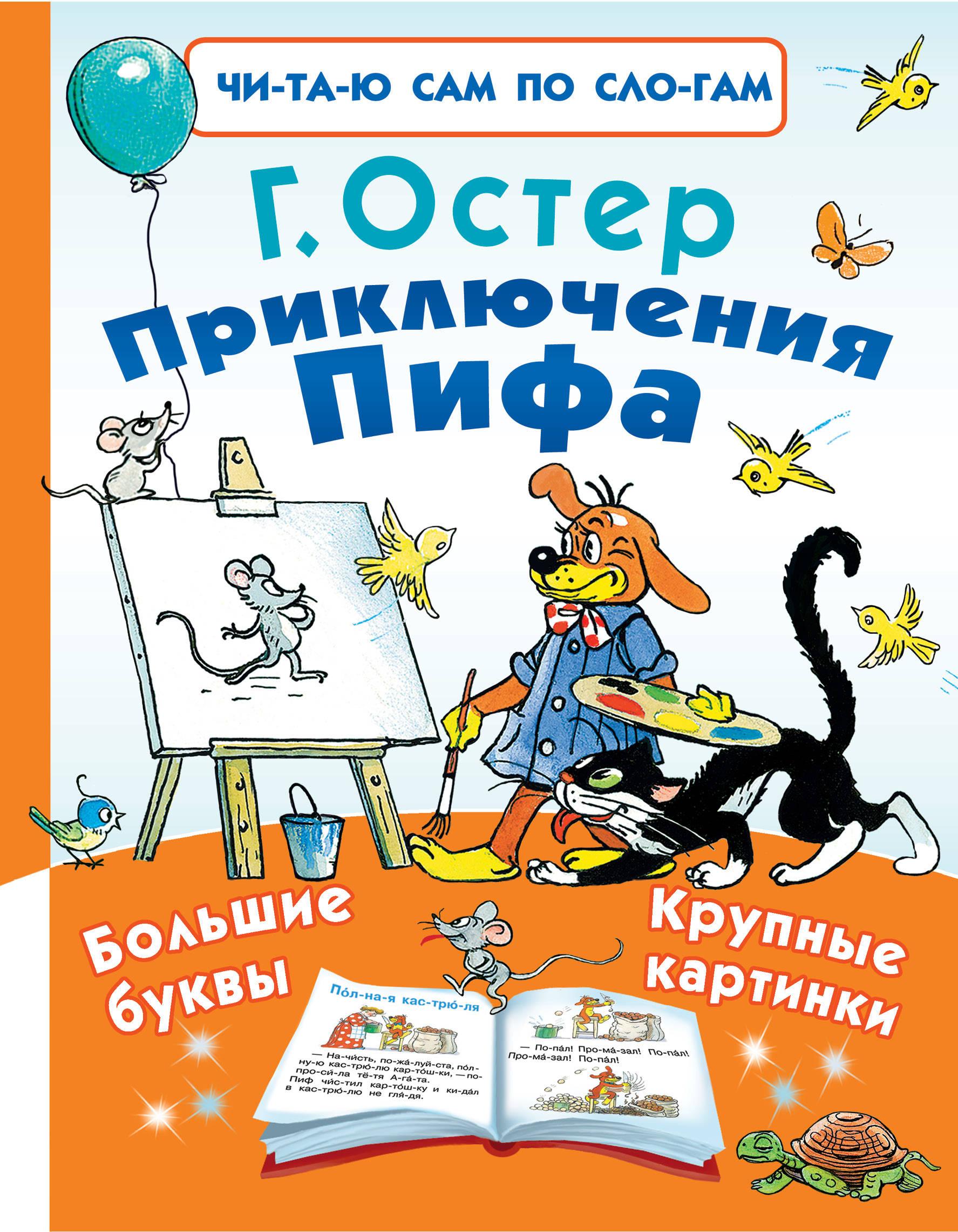 Zakazat.ru: Приключения Пифа. Г. Остер