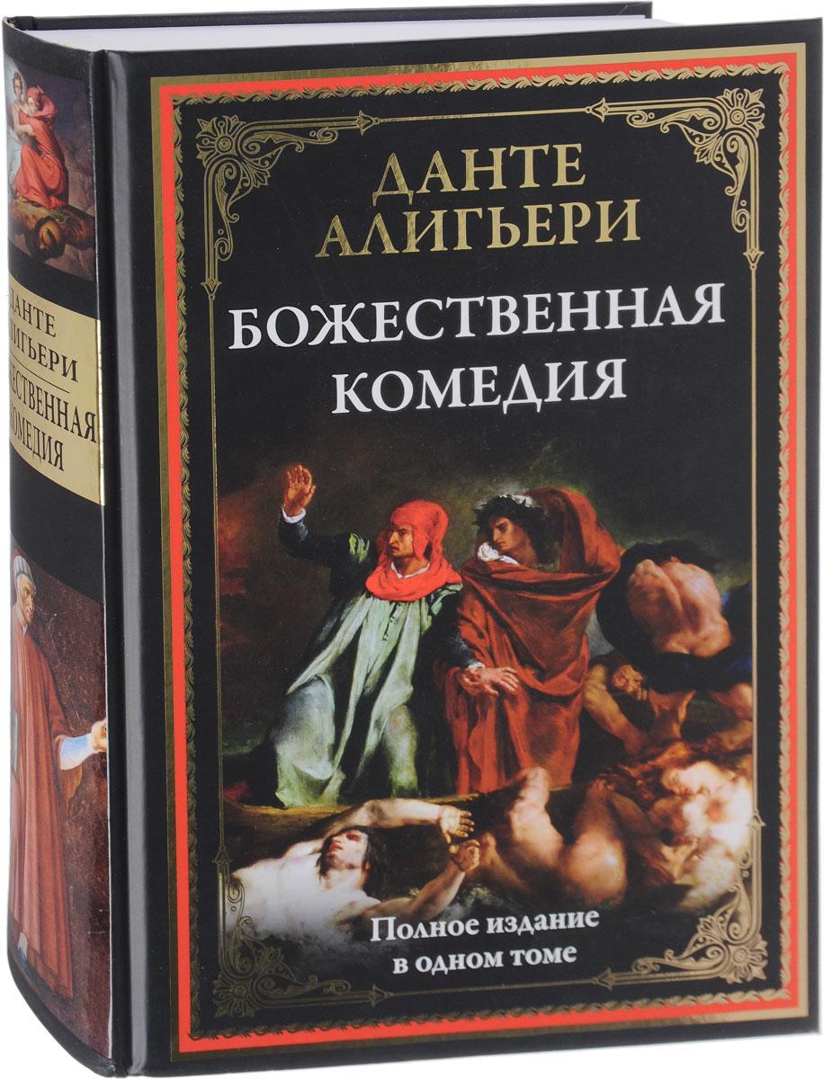Данте Алигьери Божественная комедия книги эксмо божественная комедия
