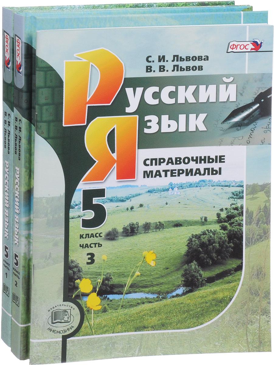 Русский язык. 5 класс. Учебник. В 3 частях (комплект из 3 книг)