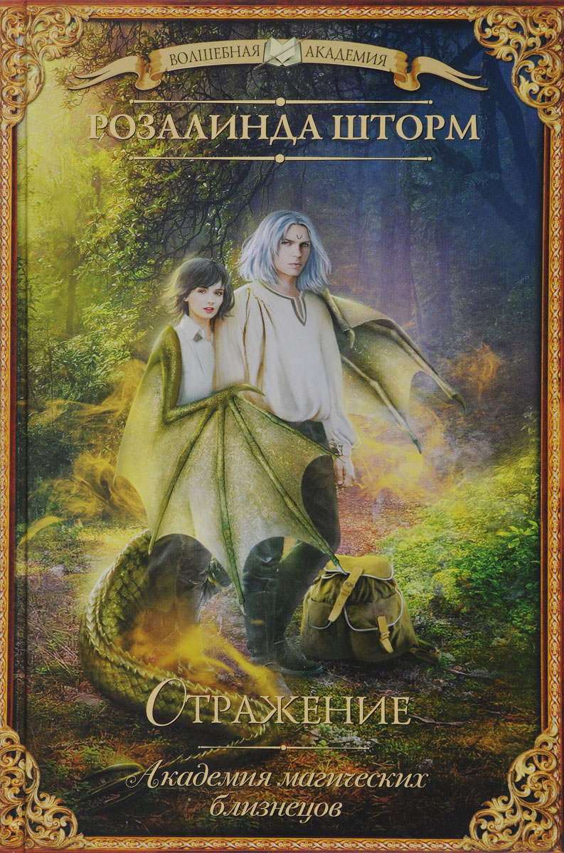 Розалинда Шторм Академия магических близнецов. Отражение