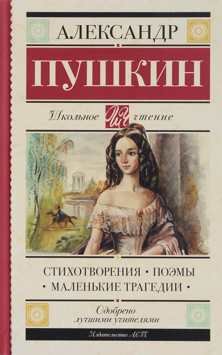 все цены на Пушкин Александр Сергеевич Стихотворения. Поэмы. Маленькие трагедии онлайн
