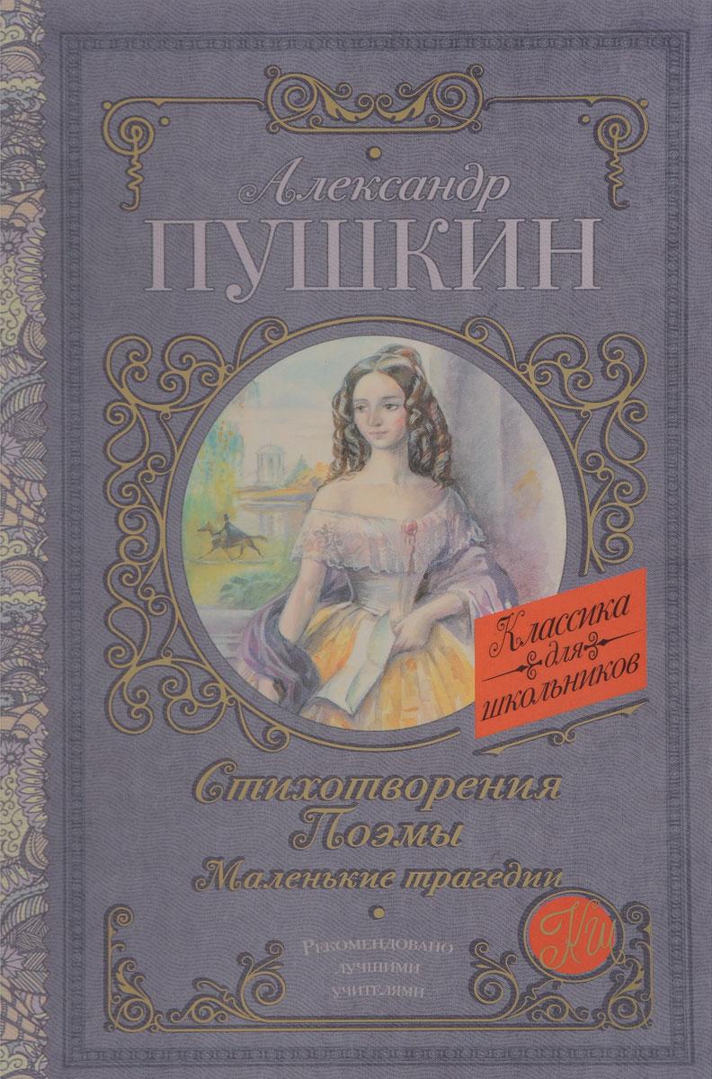 Пушкин Александр Сергеевич Стихотворения. Поэмы. Маленькие трагедии