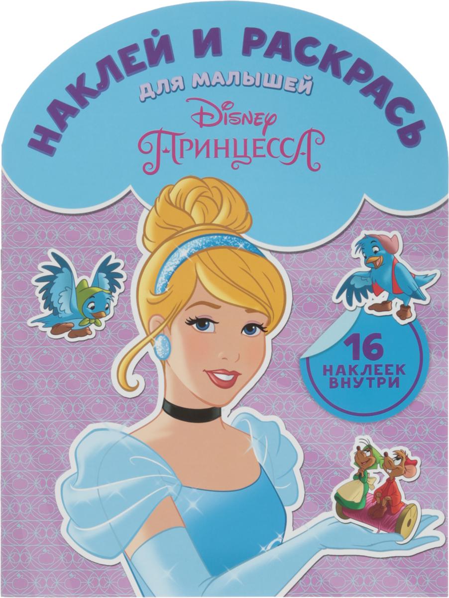 Disney Принцесса. Наклей и раскрась для малышей и горбунова книжка для девочек всех возрастов рисунки раскраски придумки