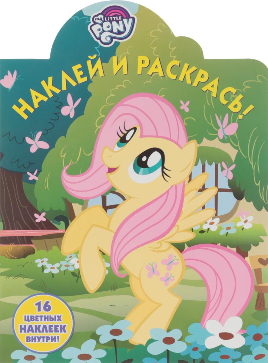 Мой маленький пони. Наклей и раскрась! мой маленький пони наклей и раскрась для самых маленьких книжка с вырубкой