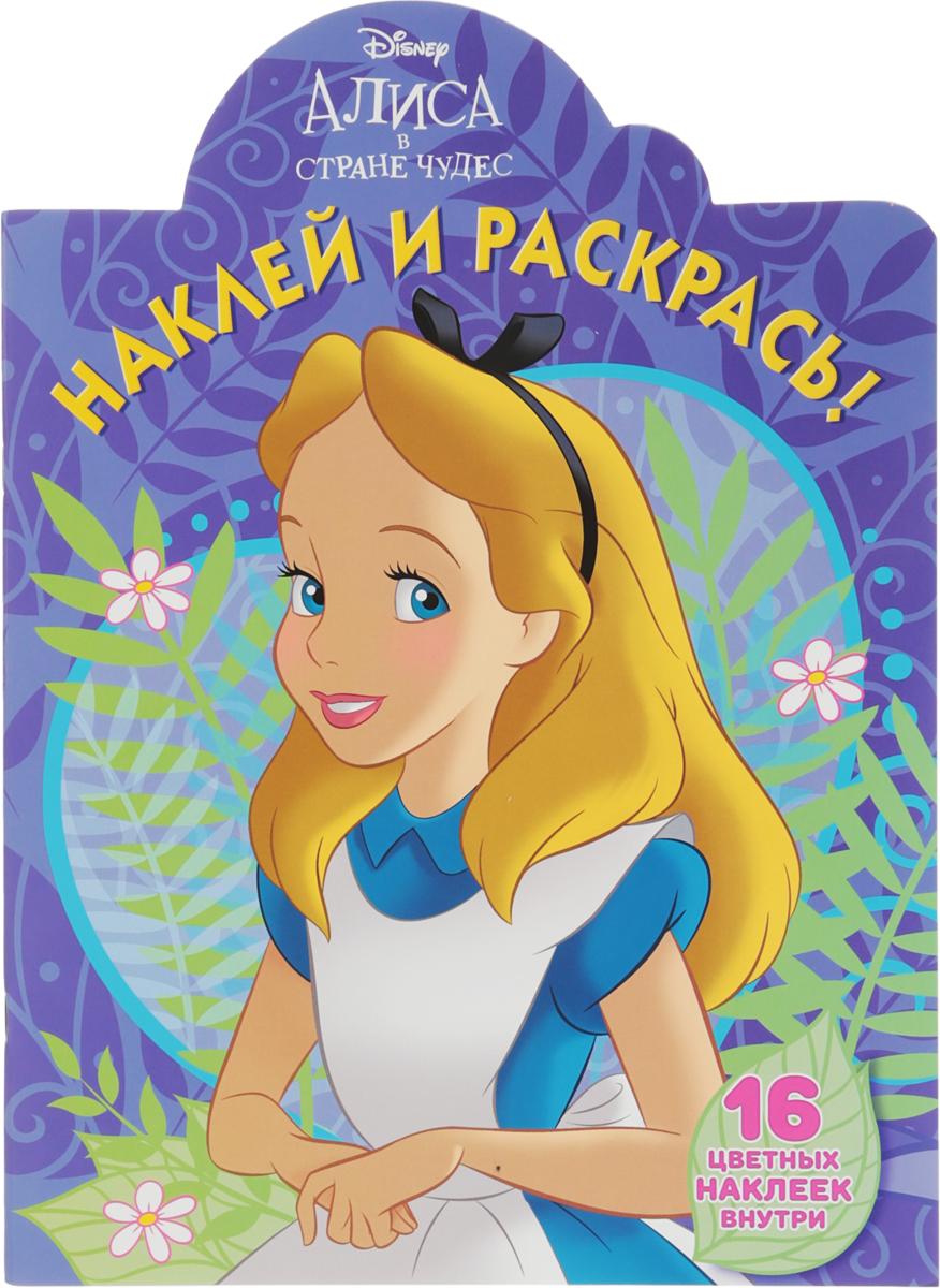 Алиса в стране чудес. Наклей и раскрась наборы для поделок лавка чудес набор собери и раскрась самолет