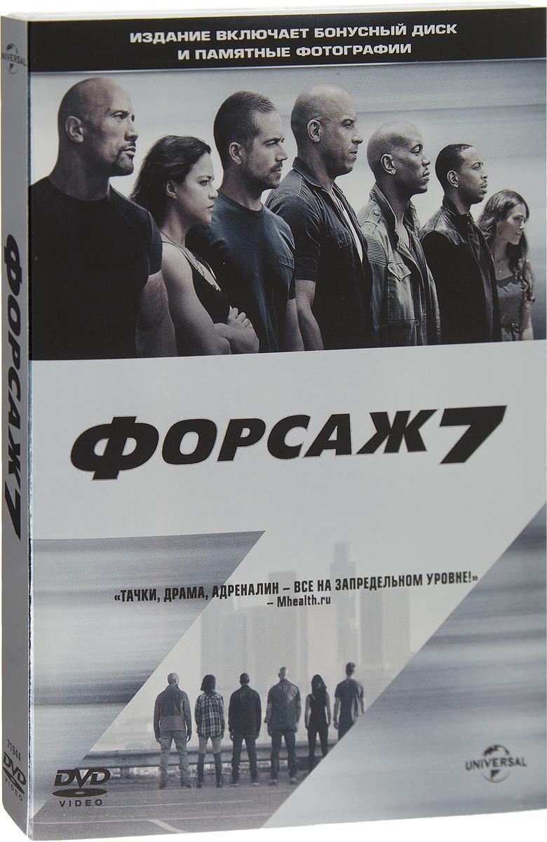 Форсаж 7 + бонус (2 DVD)