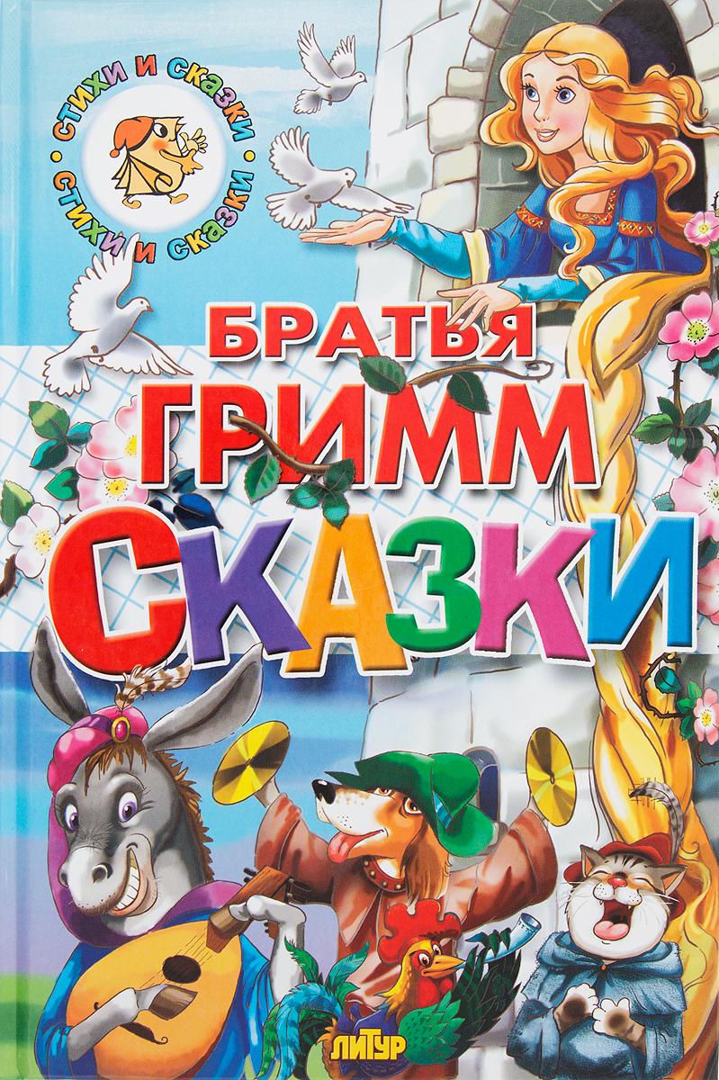 Братья Гримм Братья Гримм. Сказки сказки братьев гримм желтый сборник