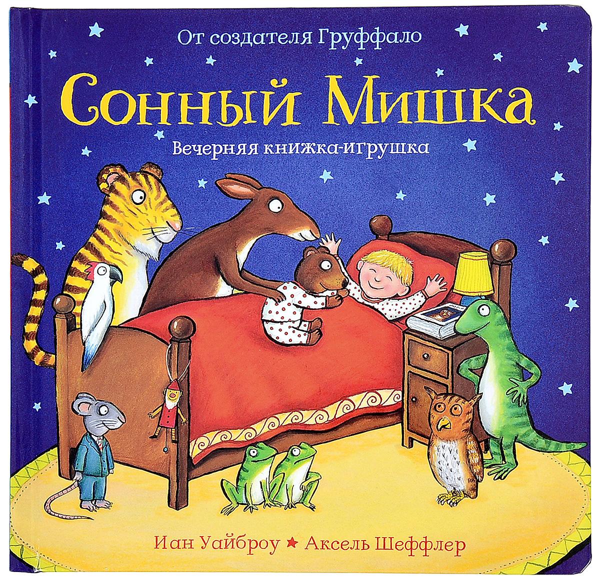 Сонный Мишка. Вечерняя книжка-игрушка