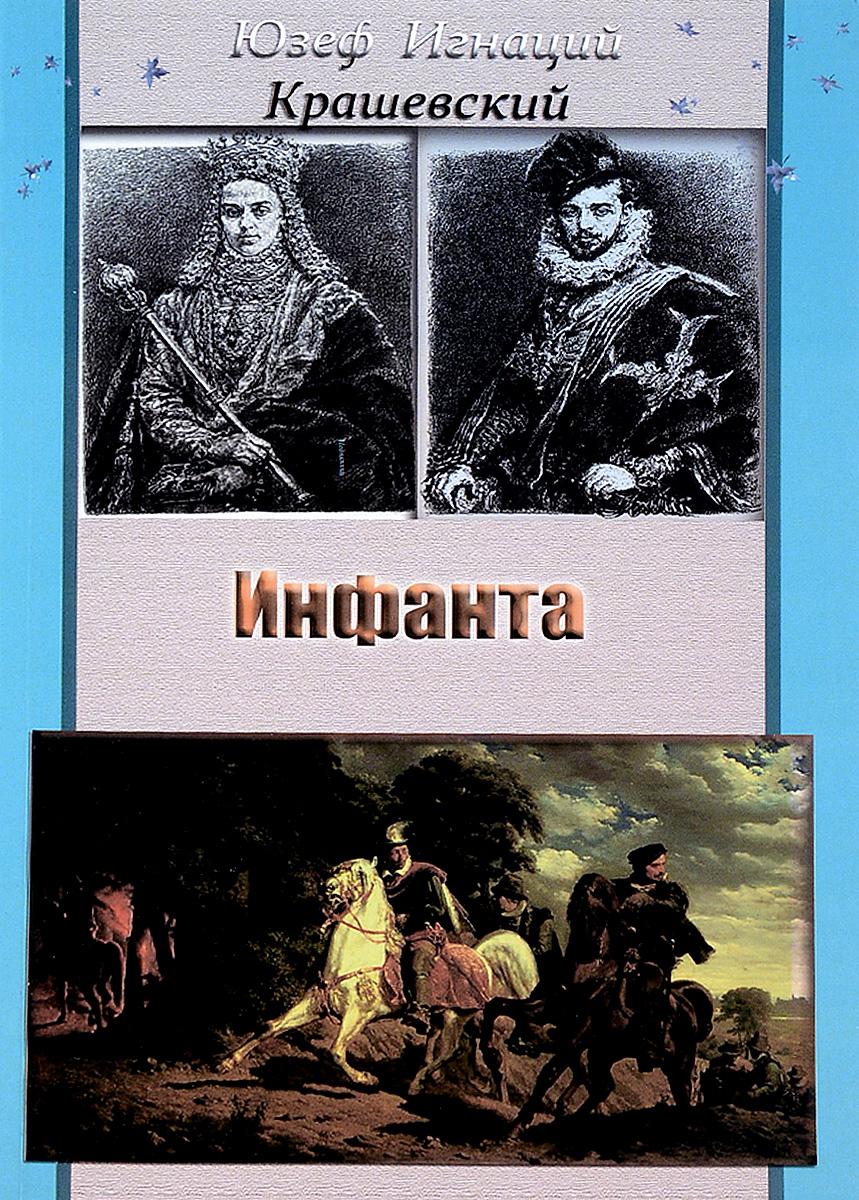 Ю. И. Крашевский Инфанта ю и крашевский красная пара