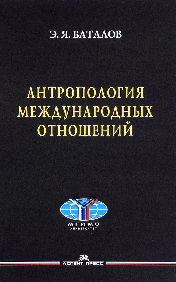 Э. Я. Баталов Антропология международных отношений организация отношений между большой и малой энергетикой