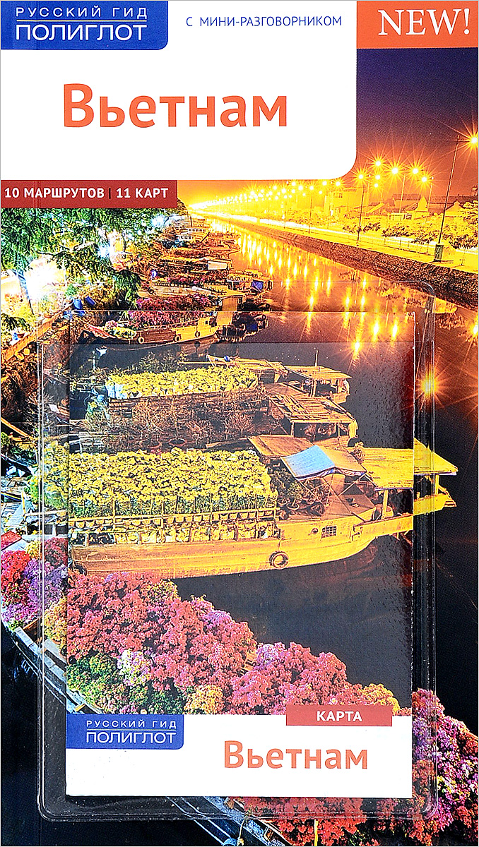 Ф. Й. Крюкер Вьетнам (+ карты)