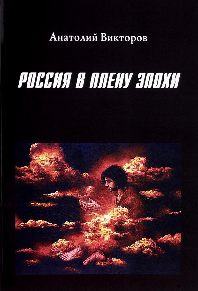 Анатолий Викторов Россия в плену эпохи ISBN: 978-3-99062-228-9