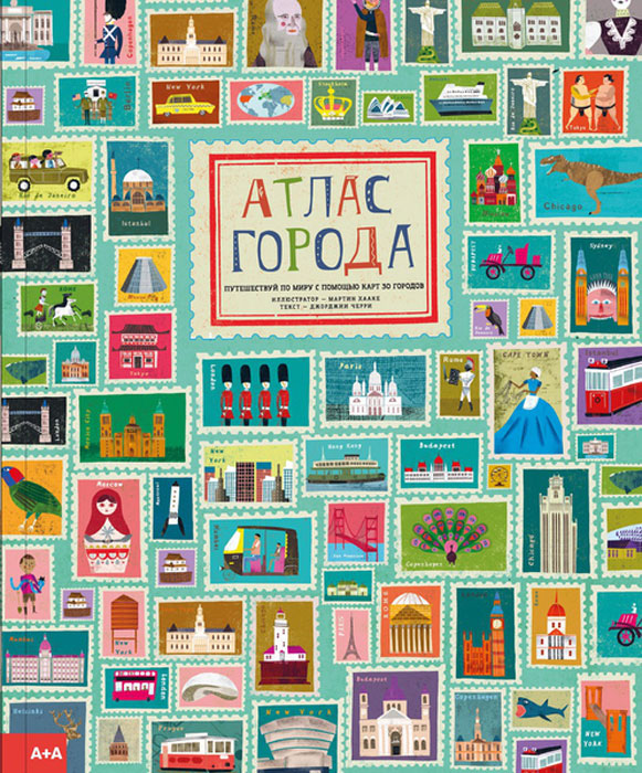 Атлас Города