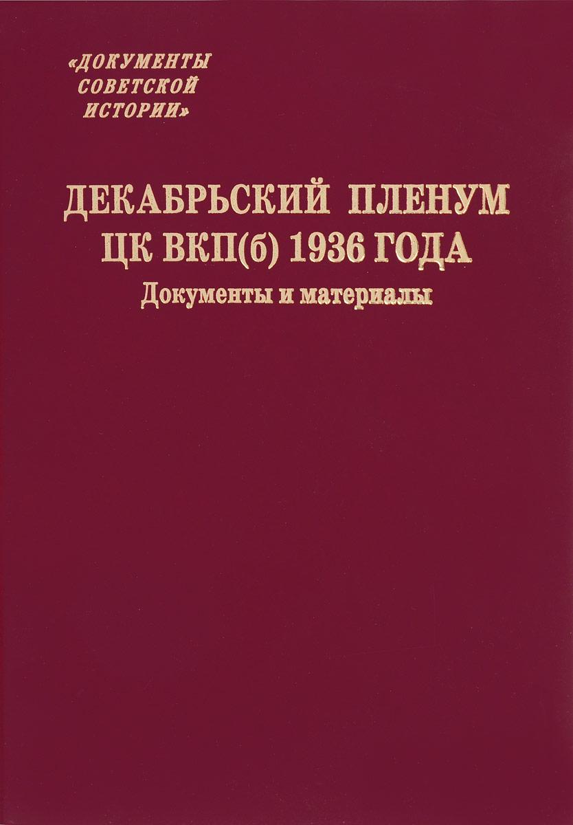 Декабрьский пленум ЦК ВКП(б) 1936 . Документы и материалы
