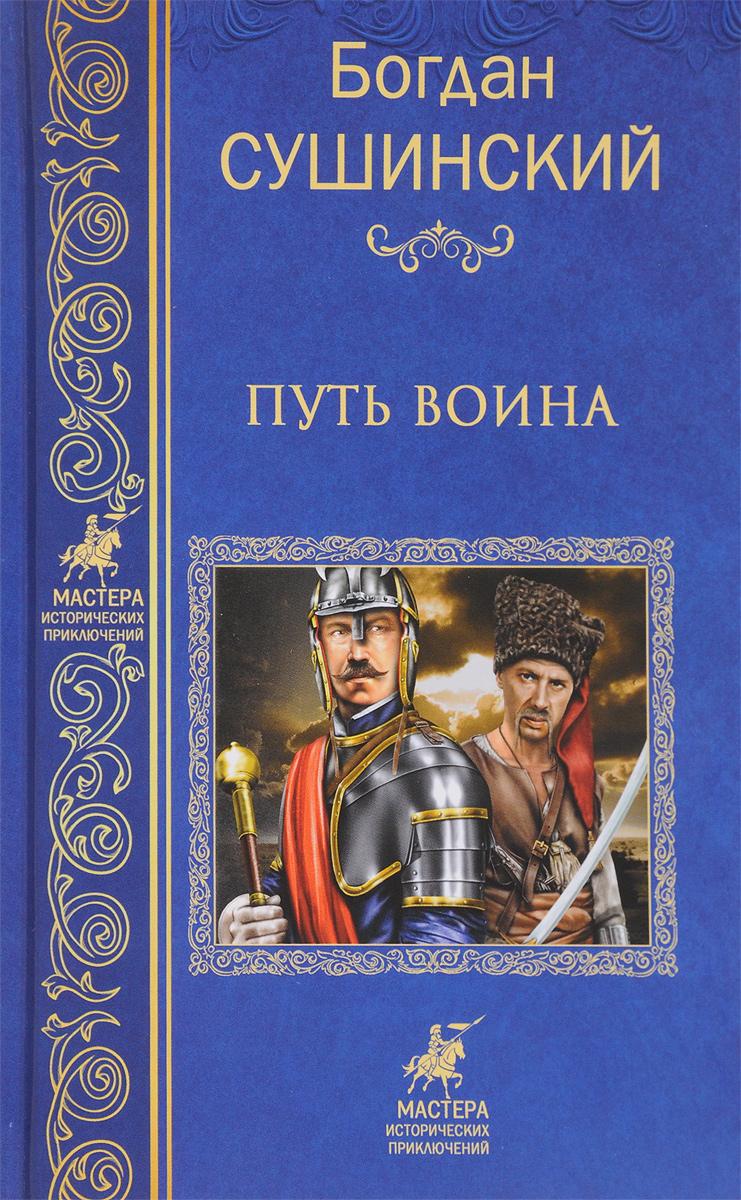 Богдан Сушинский Путь воина ролики агрессоры в украине