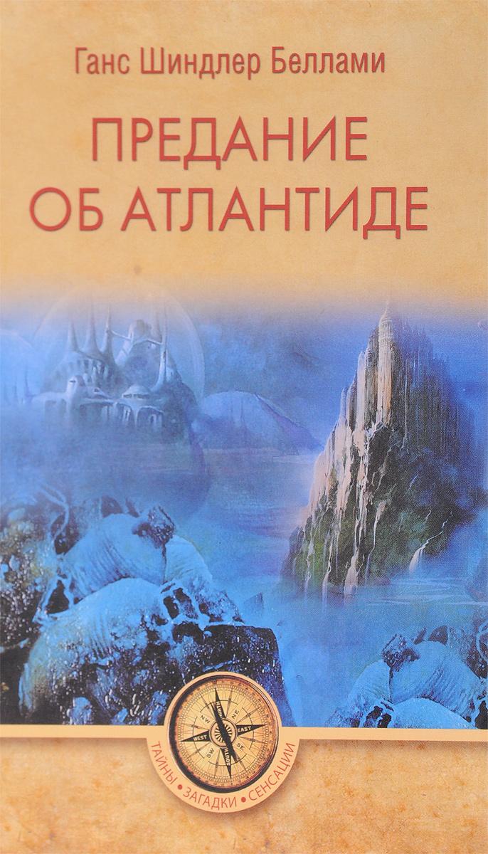 Предание об Атлантиде. Ганс Шиндлер Беллами